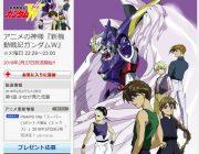 【アニメ】『新機動戦記ガンダムW』2月27日より、TOKYO MX「アニメの神様」枠で放送決定!