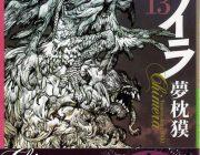 【映画】夢枕獏の小説「キマイラ」がアニメ映画化!監督は押井守
