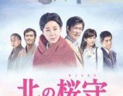 【映画】北の桜守【ネタバレ|感想|評価|評判】