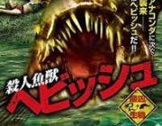 殺人魚獣ヘビッシュって映画知ってる?