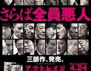 【映画】「アウトレイジ」シリーズの悪人総集結!総勢31人が彩る特製ポスター完成