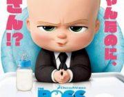 【映画】ボス・ベイビー【ネタバレ|感想|評価|評判】