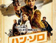 【映画】スター・ウォーズ:映画「ハン・ソロ」の新日本版ポスター公開 ソロ、チューバッカ、ランドらが集結