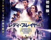 日本愛に溢れたスピルバーグ渾身の傑作『レディープレイヤー1』とかいう映画www