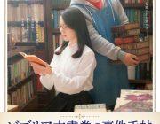 【映画】ビブリア古書堂の事件手帖:黒木華が美しき古書堂店主に ティザーポスター公開