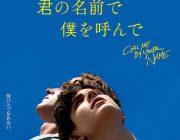 【映画】はかなくも情熱的な美しき男たちの純愛映画10選