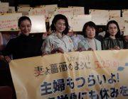 【映画】夏川結衣、3世代同居の家族の家事を一手に担う主婦役