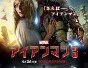 ワイ、マーベル映画の最高傑作は「アイアンマン3」に決定する