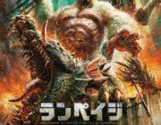 【映画】ランペイジ 巨獣大乱闘【ネタバレ|感想|評価|評判】