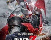 【映画】 まさに愛と憎しみの『マジンガーZ』。韓国における日本のロボットアニメ人気とは?