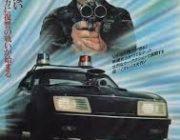 【テレビ】映画『マッドマックス』がテレビ東京で6月29日放送