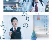 【悲報】大泉洋さん主演の最新映画「恋は雨上がりのように」、大コケする