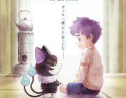 【アニメ】映画「妖怪ウォッチ FOREVER FRIENDS」舞台は1960年代、母を亡くした少年の友情物語 日野晃博「友情とはなにかが語られます」
