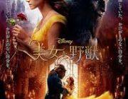 美女と野獣とかいう映画のラストwww