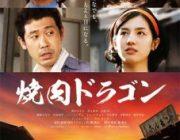 【映画】焼肉ドラゴン【ネタバレ|感想|評価|評判】