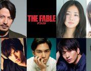 【悲報】 ヤンマガ連載「ザ・ファブル」がジャニ岡田で実写映画化してしまいファンが絶望