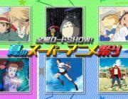 金曜ロードSHOWで「夏のスー.パー.アニメ祭り」開催!!