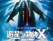【映画】ジョン・カーペンター監督の傑作SFホラー『遊星からの物体X』36年ぶり10月全国公開