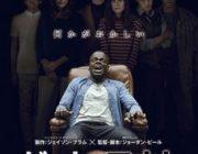 【急募】アマプラで見れるホラー、スリラー映画