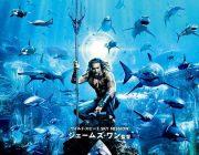 【映画】DC映画『アクアマン』日本版予告編公開 全ての魚を味方につけて海中バトル