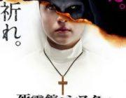 【映画】死霊館のシスター【ネタバレ|感想|評価|評判】