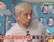 【朗報】ダウンタウン松本人志さんがアニメの実写化について正論を言う