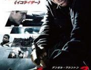 【映画】イコライザー2【ネタバレ|感想|評価|評判】