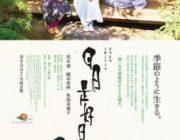 山下美月主演映画「日々是好日」の出演時間はどれくらいある?