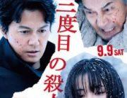 「三度目の殺人」とかいう日本アカデミー賞の映画ww