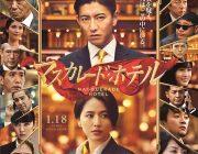 【映画】木村拓哉×長澤まさみ「マスカレード・ホテル」追加キャスト20名登場の予告公開