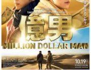 【映画】億男【ネタバレ|感想|評価|評判】