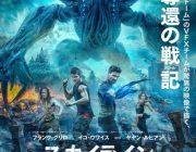 伝説のクソ映画「スカイライン-征服-」の続編「スカイライン-奪還-」が10月13日公開