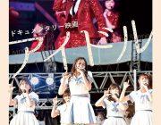 元SKE48ファンによる映画『アイドル』のレビューが的確!泣ける!と各所で話題にww