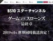 【海外ドラマ】『ゲーム・オブ・スローンズ』最終章、2019年4月放送開始