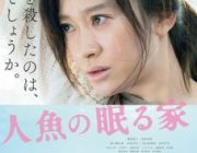 【映画】人魚の眠る家【ネタバレ|感想|評価|評判】