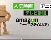 Amazonプライムで見れるオヌヌメ映画教えて