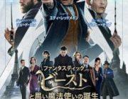 【映画】ファンタスティック・ビーストと黒い魔法使いの誕生【2ちゃん ネタバレ|感想|評価|評判】
