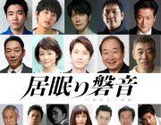 【映画】木村文乃と芳根京子がダブルヒロインに!『居眠り磐音』豪華キャスト陣が発表