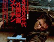 【映画】キネマ旬報が選ぶ1980年代外国映画ベストテン、第1位は「ブレードランナー」