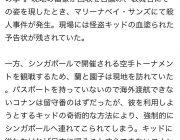 【悲報】来年のコナン映画、糞映画確定っぽい