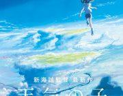 【映画】「君の名は。」新海誠監督最新作は「天気の子」 来年7月19日公開