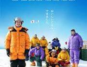 南極料理人って映画
