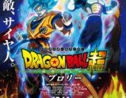 【映画】『ドラゴンボール超 ブロリー』1位スタート! 土日映画動員ランキング