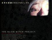 ブレアウィッチプロジェクトとかいうしょうもない映画ww