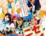 【映画】ニセコイ【2ちゃん ネタバレ|感想|評価|評判】