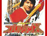 5大ジャッキー・チェン主演映画 スパルタンX、ポリスストーリー、酔拳、プロジェクトA あと1つは?