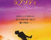 【映画総合1位】『ボヘミアン・ラプソディ』興収ランキング年間1位に 100億円超え確実