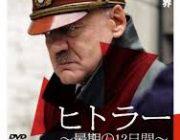 ワイ、ヒトラー映画3作視聴開始