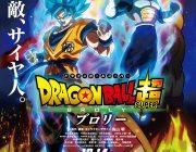 「ドラゴンボール超 ブロリー」 北米デイリーランキング1位!日本映画で今世紀初の快挙