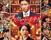 【映画】 木村拓哉主演『マスカレード・ホテル』が封切り、興収30億円超狙える好スタート!